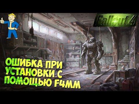 Fallout 4 Ошибка при установке модов с помощью Fallout 4 Mod Manager