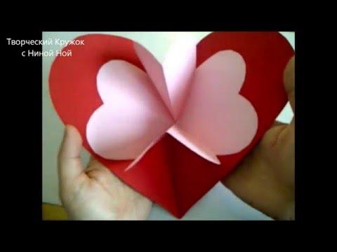 Валентинки своими руками. Как Сделать Pop-Up | поп-ап открытку на 14 февраля
