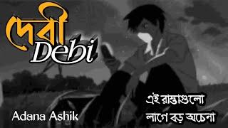 Debi - দেবী (lyrics) Adnan Ashif | ei rasta gulo lage boro ocena. the story of a life time.