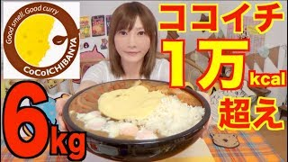 【MUKBANG】 CoCo Ichibanya Curry, That Exceed 10000kcal!!! [10213kcal] 6.1Kg [CC Available]