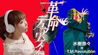 革命デュアリズム - 水樹奈々×T.M.Revolution (ひろみちゃんねる×monogataru cover)