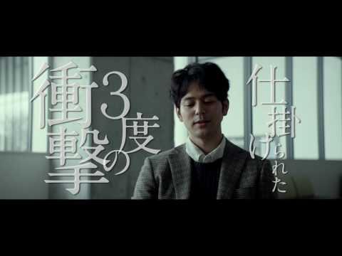映画 『愚行録』予告編【HD】2017年2月18日公開