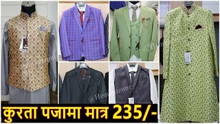 Factory Price कुरता पजामा@235/- Coat Pant, Groom Designer Sherwani | Super Manufacturer Gandhi Nagar