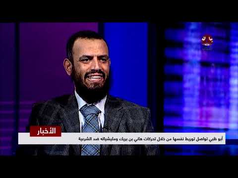 أبوظبي تواصل توريط نفسها من خلال تحركات هاني بن بريك ومليشياته ضد الشرعية  | تقرير يمن شباب