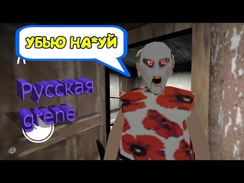 ГРЕННИ МАТЕРШИННИЦА! ГРЕННИ С РУССКИМ МАТОМ!