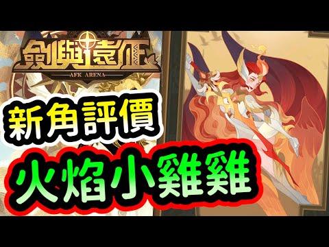 【劍與遠征】1.28版本更新!新英雄火焰小雞雞初步評價!卡叔AFK ARENA