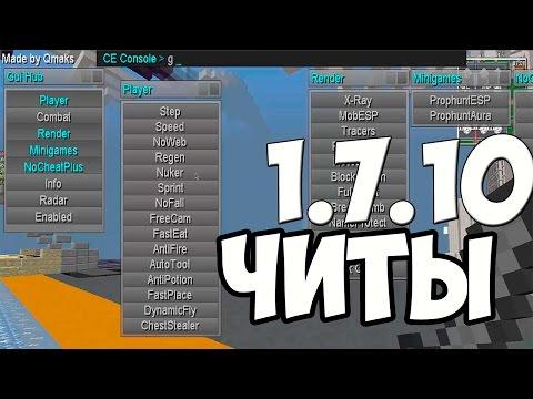 Читы для CenturyMine 1.7.10 New Update Killaura, Xray, Freecam, Fly