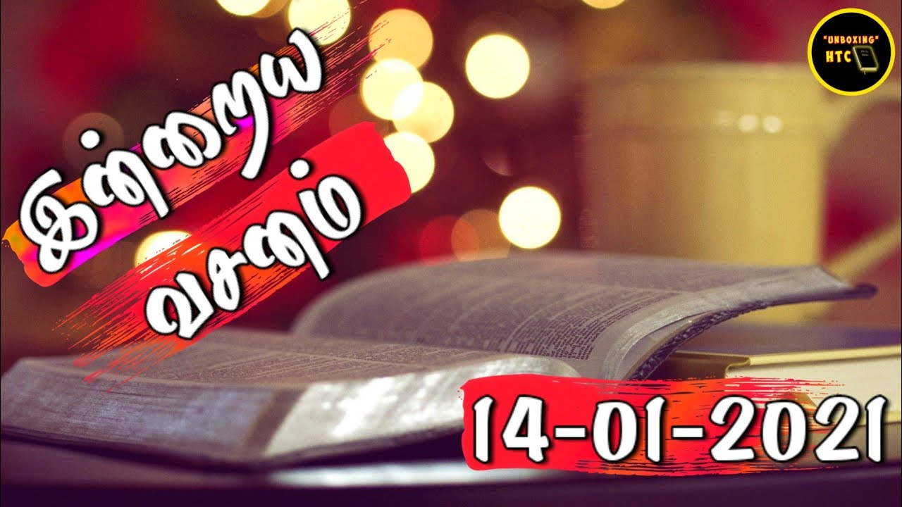 UNBOXING I Today Bible Verse in Tamil I Today Bible Verse I Today's Bible Verse I 14.01.2021 I HTC