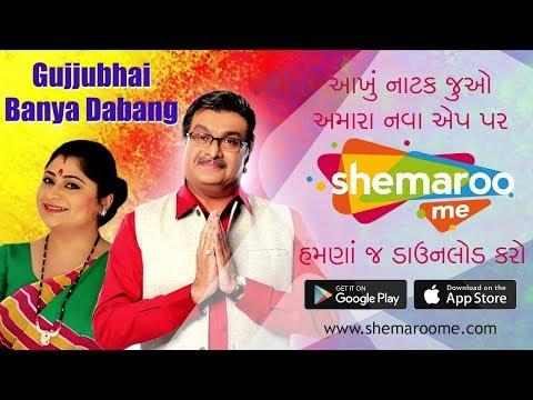 Best Comedy Scene 3 - Gujjubhai Banya Dabang - Watch Full Natak On #ShemarooMe App