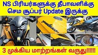 NS பைக் பிரியர்களுக்கு தீபாவளிக்கு செம்ம சூப்பரான Update 3 முக்கிய மாற்றங்கள்