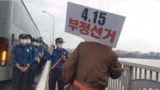 [4.15부정선거 규탄] 서울 가양대교 위 1인 시위.…