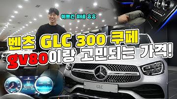 엄청 이쁘네...벤츠 신형 GLC 300 쿠페! GV80과 경쟁모델?! 팩트리뷰
