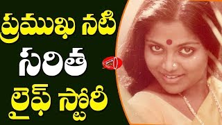 Shocking Bitter Truths about South Indian Actress Saritha Personal Life and Family   Gossip Adda