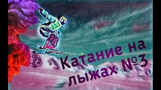 Катание на лыжах №3_От первого лица
