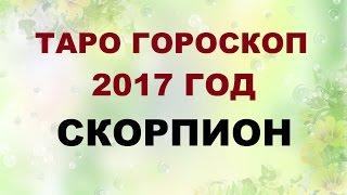 СКОРПИОН. ГОРОСКОП НА 2017 г. Онлайн Таро гадание.