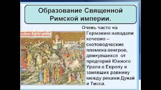 Западная Европа в 9 11 веках