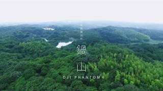 【ドローン空撮】愛知県知多郡美浜町「鍋山」空撮動画