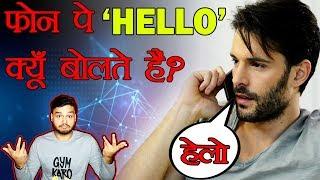 फ़ोन पे सबसे पहले  'हेलो' क्यों बोलते हैं हमलोग ? - Hello During Mobile Communication - TEF Ep 33