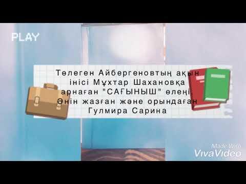 """Төлеген Айбергенов """"САҒЫНЫШ"""""""