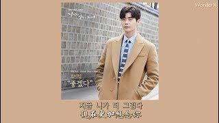 【韓中字】Roy Kim - 就好了 [ 當你沉睡時 OST Part 3 ]