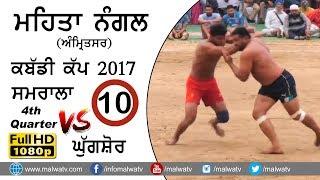 ਮਹਿਤਾ ਨੰਗਲ ● MEHTA NANGAL (Amritsar) KABADDI CUP - 2017 ● 4th QUARTER FINAL ● Part 10th