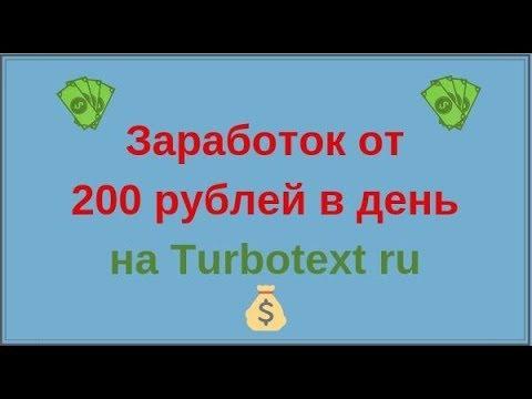Заработок от 200 рублей в день на Turbotext Ru
