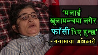 'म यहाँ मर्न बसेकी हुँ' – गंगामाया अधिकारी   Interview with Gangamaya Adhikari