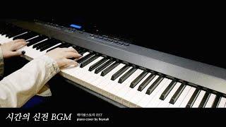"""메이플스토리 MapleStory OST : """"시간의 신전 BGM"""" Piano cover 피아노 커버"""