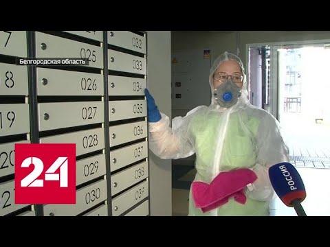 Карантин в Белгороде: розыск уклонистов и дезинфекция - Россия 24