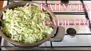 Тушеная капуста Готовим тушеную капусту с мясом на сковороде