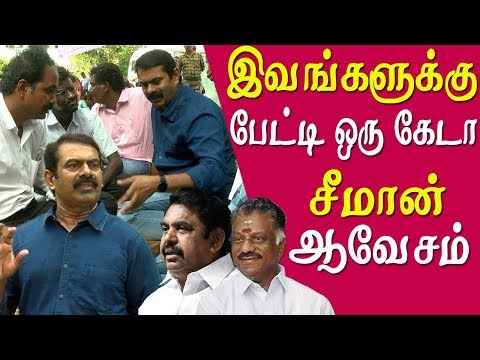 seeman latest speech @ Secondary grade teachers strike seeman speech  tamil news live
