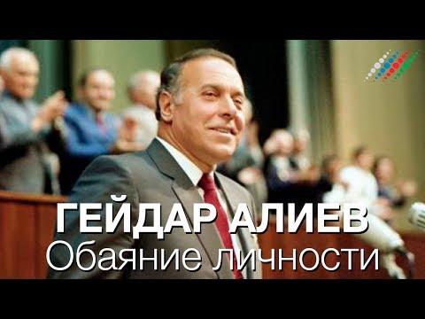 Гейдар Алиев: Обаяние