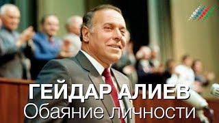 Гейдар Алиев: Обаяние личности