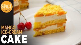 পাকা আম দিয়ে তৈরি কেক  | Mango Ice Cream Cake Recipe | Ice Cream Cake | Cake Recipe Bangla