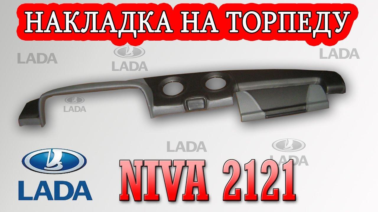 Более 1 000+ объявлений о продаже подержанных лада 2121 на автобазаре в украине. На auto. Ria легко найти, сравнить и купить бу ваз 2121 с пробегом любого года.