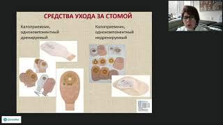 Вебинар 30 03 2021 Профилактика осложнений стомы Вопросы обеспечения ТСР