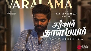 Varalaama | Sarvam ThaalaMayam | Tamil  | Lyrical Video
