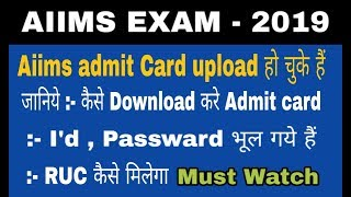 How to download aiims admit card | how to get RUC | How to get forget I'd and passward for aiims