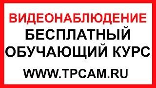 Монтаж видеонаблюдения(Выбор и монтаж видеонаблюдения??? http://email2.tpcam.ru/ - Бесплатный обучающий курс по видеонаблюдению. http://tpcam.ru/..., 2015-05-18T19:54:38.000Z)