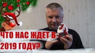 Новогоднее поздравление 2019 от канала Николай Масловский
