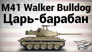 M41 Walker Bulldog - Царь-барабан