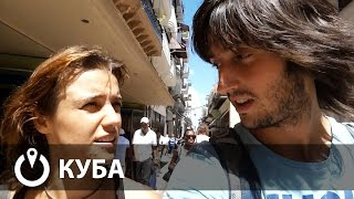 Гавана в деталях. Куба #1 | Provolod & Leeloo