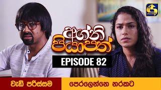 Agni Piyapath Episode 82    අග්නි පියාපත්      01st December 2020 Thumbnail