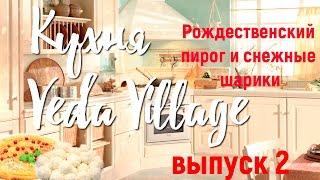 Кухня Veda Village выпуск 2 (рождественский пирог и снежные шарики)