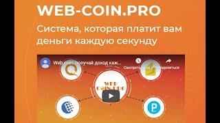 БЕЗ ВЛОЖЕНИЙ!!  Web  coin ЗАРАБОТОК САЙТ ПЛАТИТ