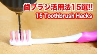 歯ブラシの再利用方法15連発!まとめ便利ライフハック thumbnail