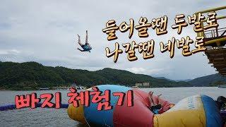 우와~ 여름이다!! 빠지 체험기 (feat. 들어올땐 …
