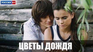 Сериал Цветы дождя (2018) 1-8 серии фильм мелодрама на канале Россия - анонс
