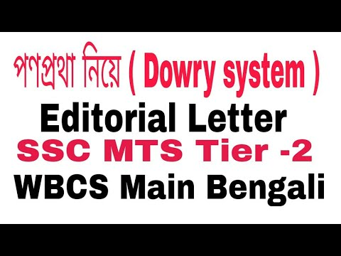 SSC MTS Tier-2 Formal Lettter | Dowry system | Editorial Letter | (WBCS  compulsary Bengali )