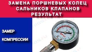 Замер компрессии после замены поршневых колец Рено Логан -Яковлев Дмитрий